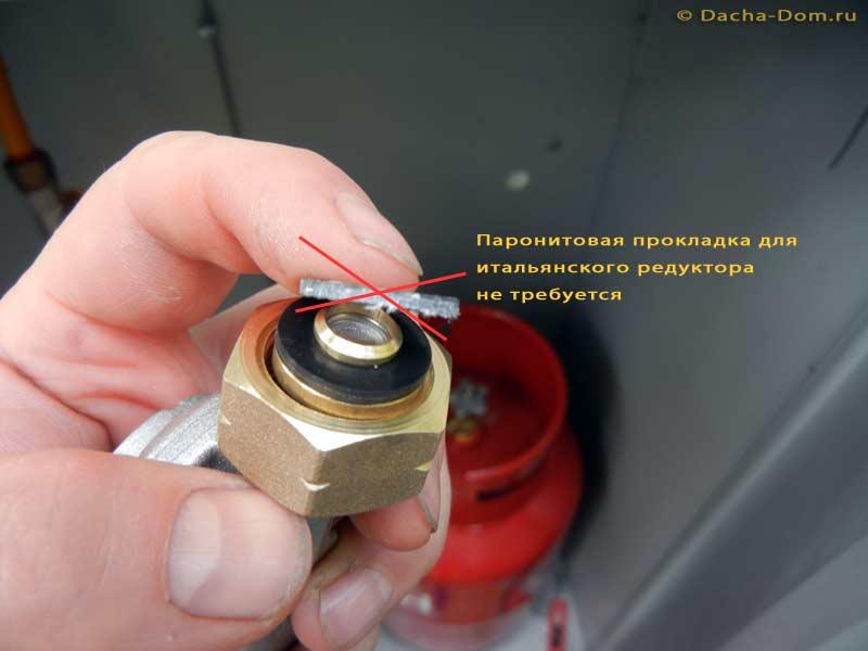 Прокладки для газовых редукторов