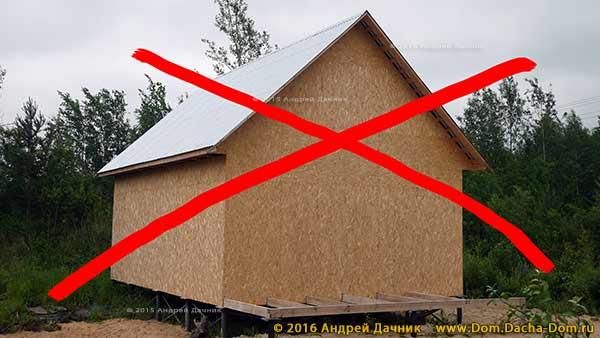 ошибки каркасного дома
