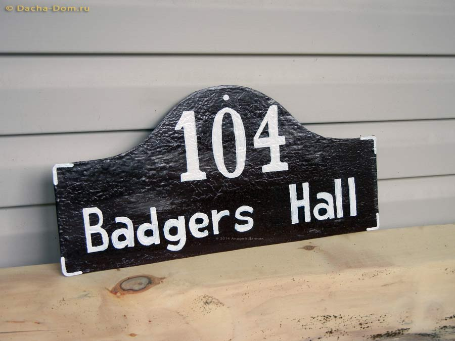 Табличка название улицы и номер дома своими