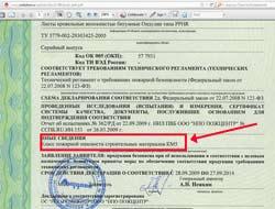 пожарный сертификат ондулин